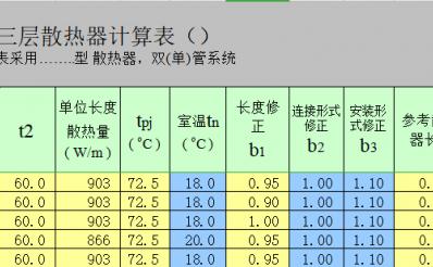 excel进行热负荷及散热器计算