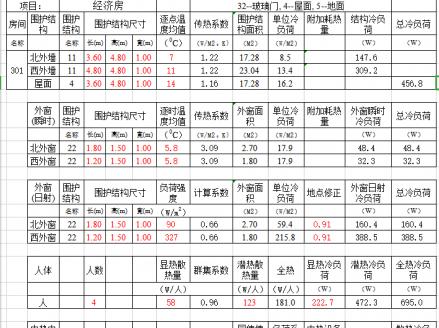 空调通风计算excel表格