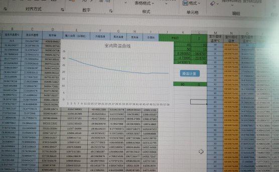 Excel模拟制冷降温模型